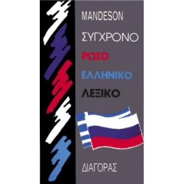 Λεξικό.Ρώσο-Ελληνικό λεξικό.Russko-grecheski slovar/Mandeson