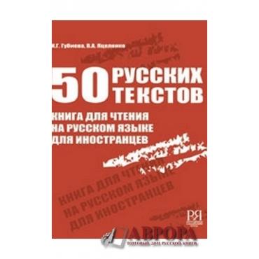 50 Russian texts/50 κείμενα/А2-В1