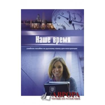 Nashe vremja: Uchebnje posobije  po russkomujaziku  dlja inostrancev/Β1