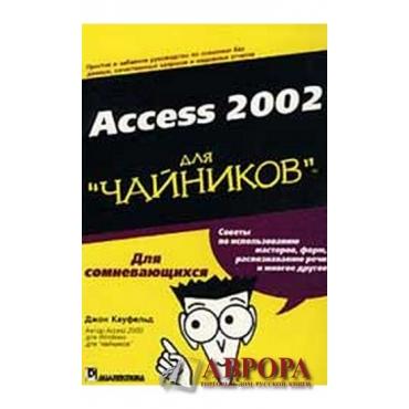 """Access 2002 для """"чайников"""""""